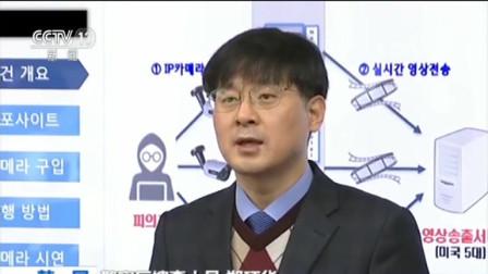 韩国酒店偷拍视频非法直播1600名顾客受害