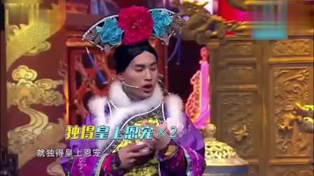《选太子》宋小宝  王小利 文松强强联手小品 观众笑傻了都