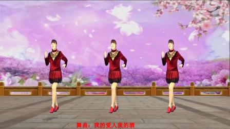 动感时尚广场舞《我的爱人我的酒》动感时尚活力四射简单好看