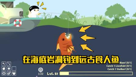 小猫钓鱼:来到海底的岩洞探索,发现这里有远