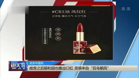"""故宫之后颐和园也推出口红 灵感来自""""百鸟朝凤"""" 说天下 20190324 高清版"""
