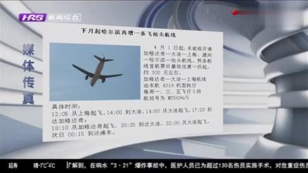 飞机票比火车票还便宜?下月起哈尔滨新增一条飞汕头的航线