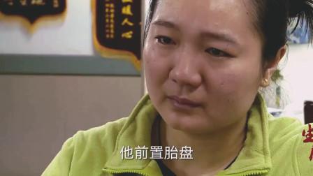 生门:女子因胎位不正导致流产, 很难怀孕她, 一直失声痛哭!