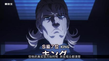 一拳超人:KING的真实实力是否会被揭示?最强之名能否延续?