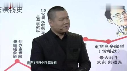 李国庆谈对手,郭德纲:你还有个对手,我都没对手了!