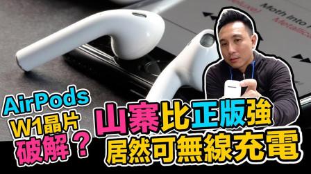 深圳華強北新版蘋果AirPods耳機比正版還強大?還能無線充電?