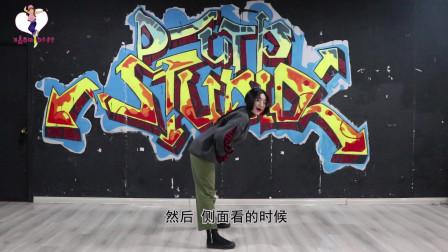 Hiphop基本枪战教学rock练习动作讲解,想学街刷教程元素全民钻图片