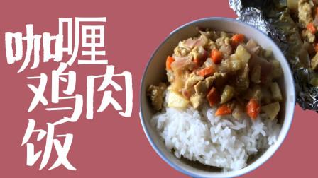 简单美食,自制超简单的咖喱鸡肉饭,不吃肉是不可能的!