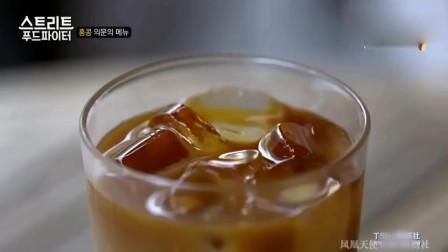 白钟元来香港吃美食,点了当地人才知道的冻鸳鸯,一脸自豪的样子