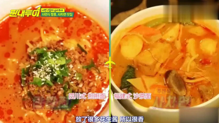 韩综:韩国人被中国美食彻底征服,刚吃完一份,就要再上两份
