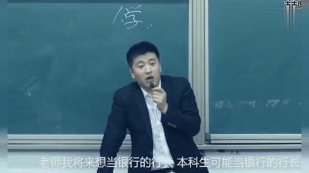 张雪峰 想要干这些工作你必须考研, 别无他选