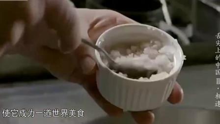 《舌尖上的中国》世界美食壳菜,嫩滑而且吃起来爽脆感