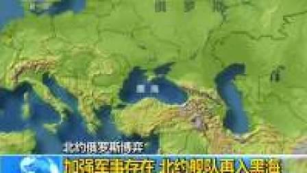 北約俄羅斯博弈:加強軍事存在 北約艦隊再入黑海