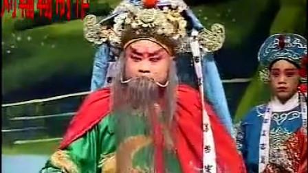 豫剧刘墉私访泰安全本(谢庆军 洪先礼)