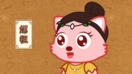 猫小帅故事蚕神嫘祖