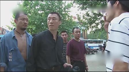 《征服》刘华强最霸气的一段,街上群众都懵了
