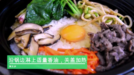 顺风说美食:石锅拌饭