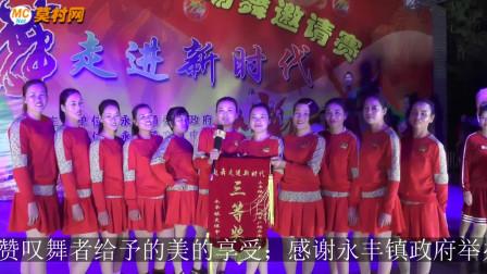 莫村网--2018永丰广场舞邀请赛(最终版本)