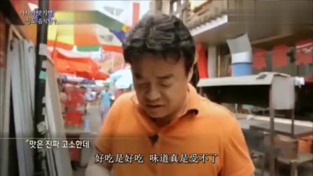白钟元痴迷中国山东青岛美食,一住16年!吃货啊
