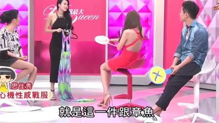 女人我最大:王思佳偏愛裸露款式,穿性感百分百戰服登場!