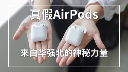 真假AirPods大戰:279的華強北高仿AirPods真能音質做工兩開花?