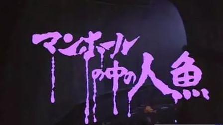 3分钟看完日本电影《下水道的美人鱼》