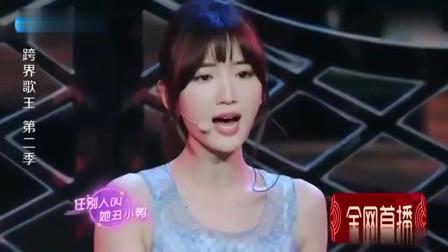 跨界歌王:毛晓彤翻唱《辛德瑞拉》,开口脆,唯美又好听!