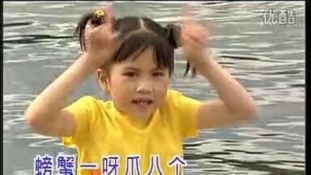 四千金儿歌-快乐的向前走螃蟹歌加油歌 高清