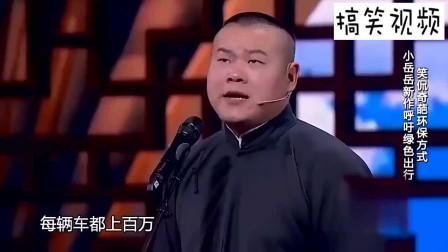 岳云鹏说警察让孙越摇车窗,孙越的回答让人 笑傻了!