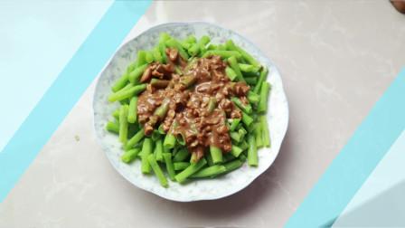 麻汁拌豆角,一道简单的美食,做出不一样的美味