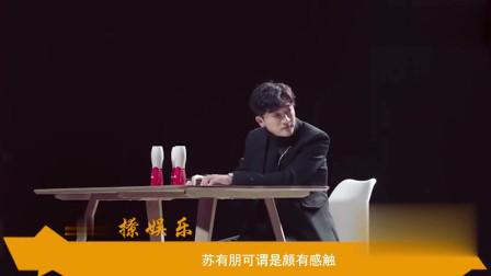 娱乐八卦:苏有朋参加综艺,疑似正面回应小虎队解散内幕