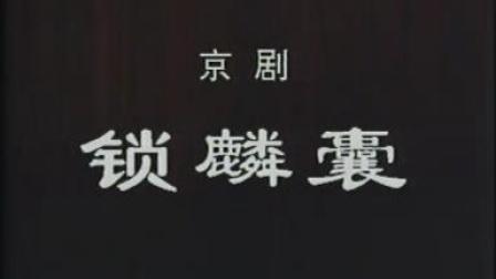 京剧锁麟囊全集(王吟秋) 北京京剧院