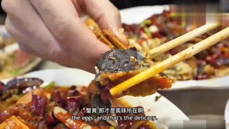 老外在中国:吃货老外被四川的麻辣大闸蟹征服!爱上了吃蟹黄!太美味了!