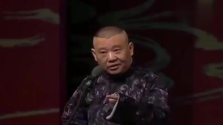 郭德纲于谦说相声,现场爆笑调侃岳云鹏,观众都乐惨了