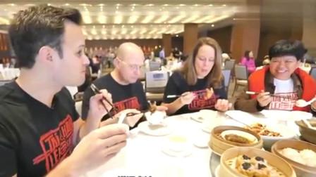 老外在中国:吃货老外带父母吃广州早茶,父母直呼很好吃吃一整天都没问题