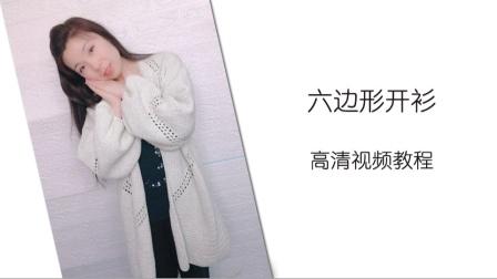女士毛衣编织1000例六边形开衫外套钩针编织视频教程