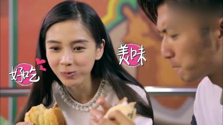 美食吃播:谢霆锋到底带Angelababy吃了什么东西!这表情,绝了!