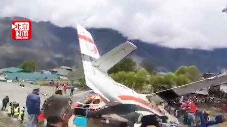 世界上最危险的机场再出事故 尼泊尔卢卡拉机场两飞机相撞