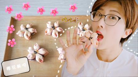 一朵美食vlog打卡:谁说做成樱花系列点心坑?我这个好吃爆了!
