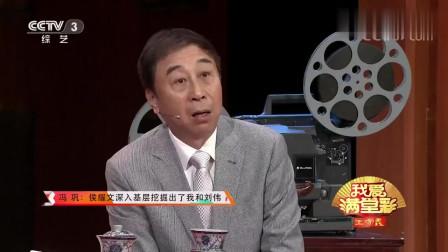 冯巩致敬侯耀文:我们有师徒的情分,他改变了我的一生