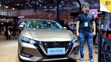 2019上海车展:大叔秒变小鲜肉 日产全新轩逸新车首测