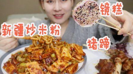 逛吃系列西安永兴坊新疆炒米粉猪蹄镜糕【吃播小陆的陆吃】