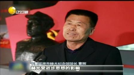 为了民族复兴·英雄烈士谱:赫光——华北首个人民政权创建者之一 第一时间 20190417