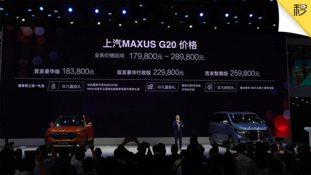 大通G20售17.98万起 比G50配置更高尺寸更大