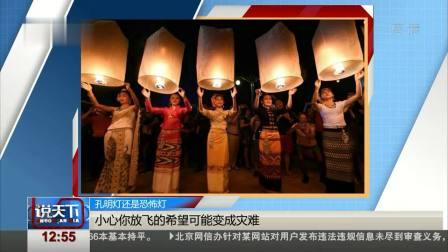云南:市民欢庆祈福放孔明灯 致垃圾遍地 说天下 20190418 高清版