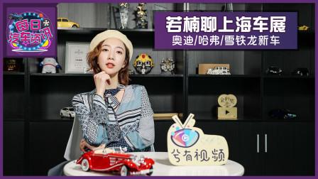 每日汽车资讯: 若楠聊上海车展奥迪/哈弗/雪铁龙新车