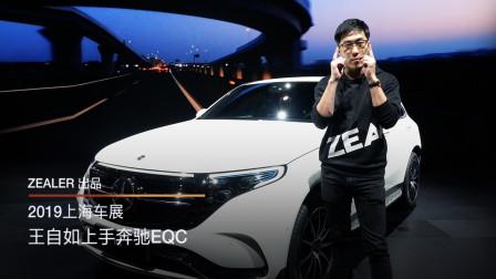 王自如解读奔驰首款纯电车EQC