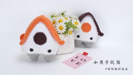 娟娟编织392集lala小房子玩偶编织视频教程毛线的织法视频全集