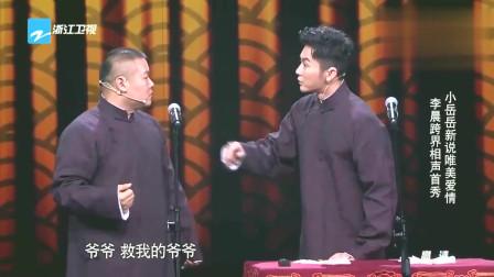 水浒传:岳云鹏搭档李晨,一句一个笑点,我不是潘金莲你是不是呢!