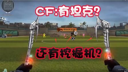 CF越南服:这外挂过分了,挖掘机都开上战场,蓝翔毕业的吗?